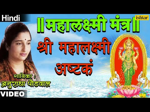 Shree Mahalaxmi Ashtak (mahalaxmi Mantra) - Anuradha Paudwal video