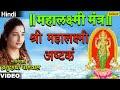 Shree Mahalaxmi Ashtak Mahalaxmi Mantra Anuradha Paudwal mp3