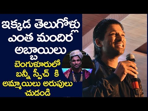 Allu Arjun Inspirational Speech Impressed Students | Filmy Monk | #Alluarjun IKYA FIESTA 2018