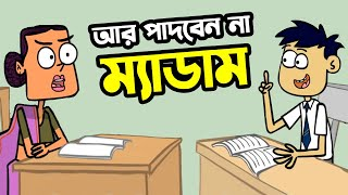 New Bangla Funny Video Jokes | Funny Cartoon | Bangla Dubbing | Boltu VS Madam | Part #19 | FunnY Tv