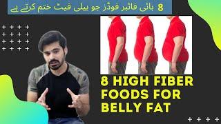Fiber Complete Info |8 High Fiber Foods for Belly Fat |Urdu/Hindi