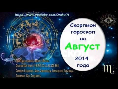 гороскоп для скорпионов сентябрь 2015