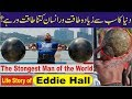 Biography of the World's Strongest Man, Eddie Hall  (Urdu/Hindi) MP3