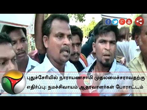 Protests erupt after Narayanasamy announced as Puducherry CM