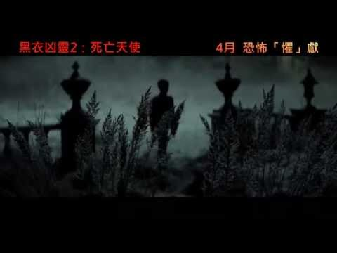 《黑衣兇靈2:死亡天使》The Woman In Black 2: Angel of Death 5月14日 勾魂召喚