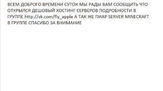 хостинг серверов minecraft 1 слот 1 рубль