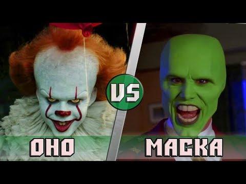 ОНО vs МАСКА