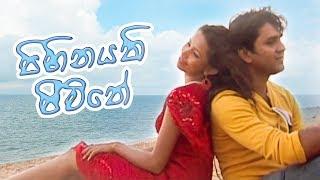 Sihinayaki Jeevithe Sinhala Romantic