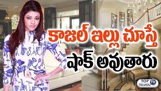 Heroine Kajal Agarwal's Luxury House | Tollywood Celebrities Latest Updates | Top Telugu TV