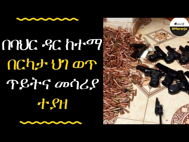 ETHIOPIA - several illegal weapon found in bahir dar