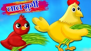 चालाक लाल मुर्गी   Wise Little Red Hen   Hindi Kahaniya for Kids   Moral Stories   Murgi ki kahani