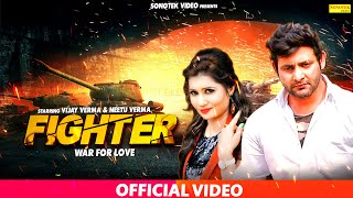 Fighter War 4 Love || फाइटर प्यार की जंग || Vijay Varma, Neetu Verma || Hindi Full Movies