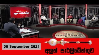Aluth Parlimenthuwa | 08 September 2021