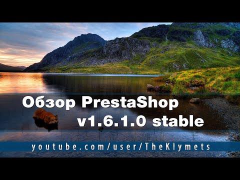 Обзор PrestaShop v1.6.1.0 stable