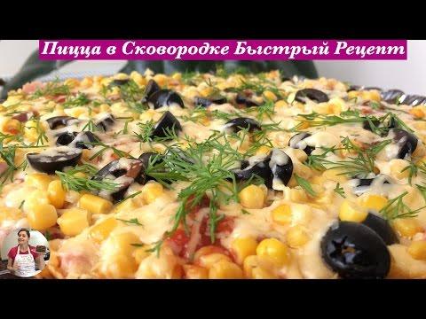 Пицца на Сковородке (Очень Простой Рецепт) Pizza in a Frying Pan, English Subtitles