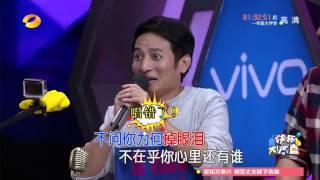 《快乐大本营》看点: 小春陈翔唱跪众人 Happy Camp 11/07 Recap: Jordan Chan And Chen Xiang's Singing Skill【湖南卫视官方版】