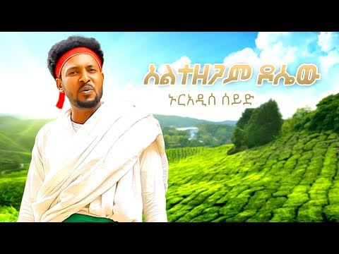 Nuradis Seid - Altezegam Dosew | አልተዘጋም ዶሴው - New Ethiopian Music 2019 (Official Video)