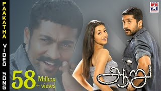 Aaru Tamil Movie  Paakatha Video Song  Suriya  Tri