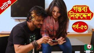 Download Bangla Natok | Gontobbo Niruddesh | EP - 53 | Bijori Barkatullah, Suzena, Partha Barua, Nadia 3Gp Mp4