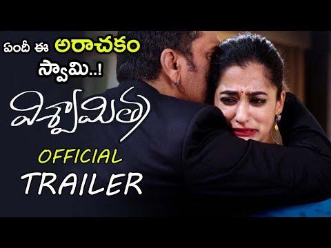 Viswamitra Movie Official Trailer || Prasanna || Nandita Raj || Latest Telugu Trailers || NSE
