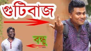Bangla New Funny Video   গুটিবাজ বন্ধু (Friendship)   New Video 2017   Mojar Tv