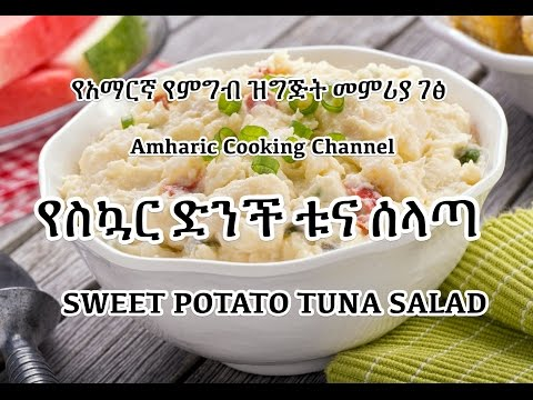 የስኳር ድንች ቱና ሰላጣ - Sweet Potato Tuna Salad - Amharic Recipes