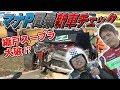 V OPT 195 ① マナP同乗 新車チェック!!
