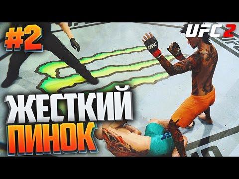 UFC 2 КАРЬЕРА #2 - ЖЕСТКИЙ ПИНОК