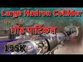 LHC Large Hadron Collider [God Particle] The Experiment [Hindi]