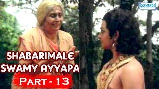 Shabarimale Swamy Ayyapa - Part 13 Of 14 - Srinivas Murthy - Srilalita - Kannada Movie