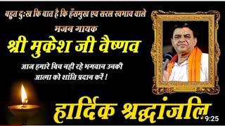 मसाणा वालों राखुड़ों जावे कठे ll Singer-- Hira Lal rav kotdi & Mukesh Vaishnav ll मुंगाणा लाईव