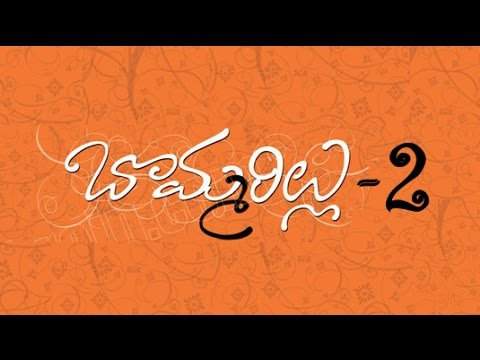 Bommarillu 2 | Telugu Comedy Short Film 2014 | By Thriller Boys Production | FBO Photo Image Pic