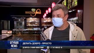 Пекарня B`A`CKER рай и благотворительный фонд Турисбекова помогают нуждающимся