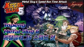 [PS2] Metal Slug 6 Speed Run 19min 34sec (eri)