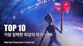 마블 가장 강력한 최강의 무기 TOP 10 - 1부_The most powerful weapon in MCU