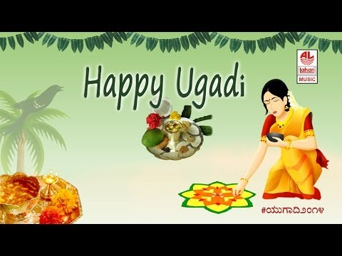 Ugadi Songs I Ugadi Festival Kannada Songs |  Jukebox video