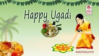 Ugadi Songs I Ugadi Festival Kannada Songs    Jukebox