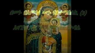 Orthodox Tewahdo Mezmur {BeMenu BeAmsale Menu NasTeMaslechi}