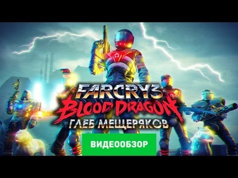 Обзор Far Cry 3: Blood Dragon [Review]