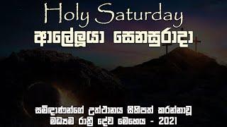 Holy Saturday Midnight Mass ( Resurrection of Jesus Christ ) - 2021