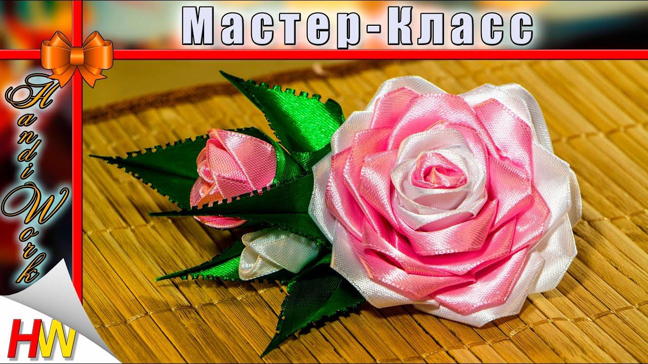 Роза из лент канзаши мастер класс