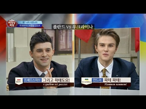 "'Slavs' Ukraine & Poland ""free talking"" marveling! - 비정상회담82회"