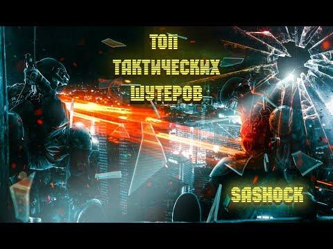 ТОП ТАКТИЧЕСКИХ ШУТЕРОВ 2019 \ ПОДБОРКА ЛУЧШИХ ИГР