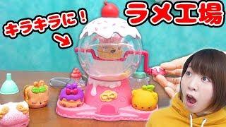【DIY】海外で人気のサプライズトイ ナムナムズをラメラメにするおもちゃが凄すぎた!