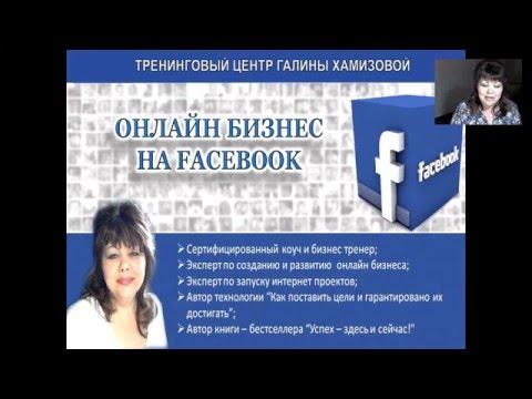 Как развивать бизнес на Facebook? Открытое занятие курса Онлайн Бизнес на Facebook!