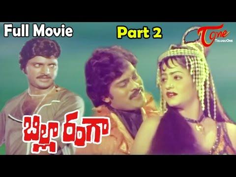 Billa Ranga - Full Length Telugu Movie - Chiranjeevi - Mohan Babu - Swapna - 02 video