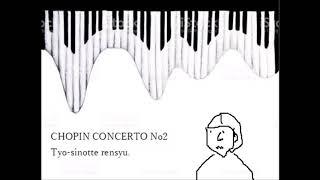ショパン ピアノ協奏曲第2番 第1楽章 練習中 Chopin Piano Concerto Practice