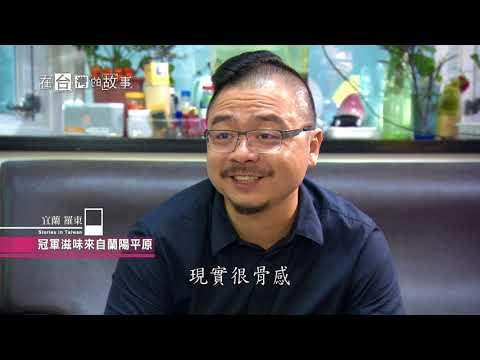 台灣-在台灣的故事-20180114-【宜蘭】尋找神祕伸縮島