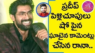 Rana Hilarious Reply To Media Question About His Marriage | Pelli Chupulu | Anchor Pradeep | TTM