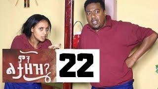 Min Litazez Part 22 (Ethiopian Drama)